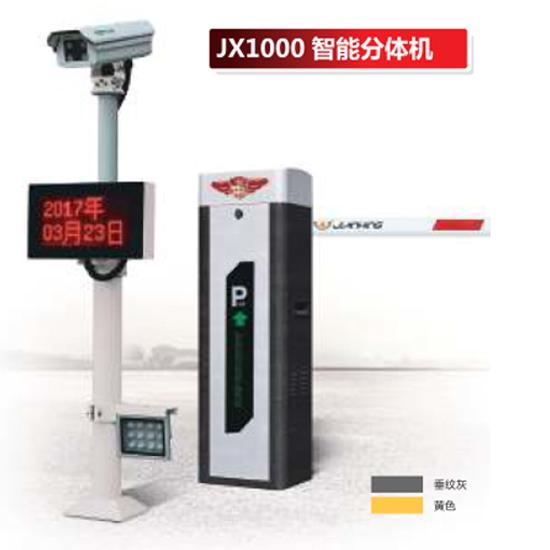 JX1000智能分体机