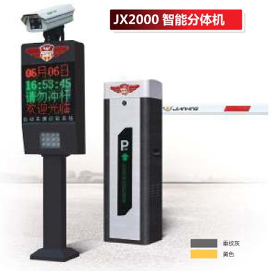 JX2000智能分体机